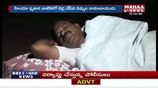 MLA Nimmala Ramanaidu Takes Rest In Cemetery