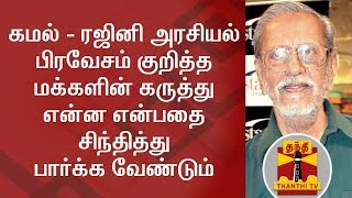 Think about what people's opinion on Rajini Kamal's political Entry - Chaaru Haasan