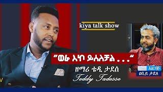 Singer Teddy Taddesse At kiya Show - AmlekoTube.com
