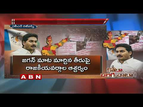 YS Jagan Changed His words on Kapu reservations | Speical Focus | ABN Telugu
