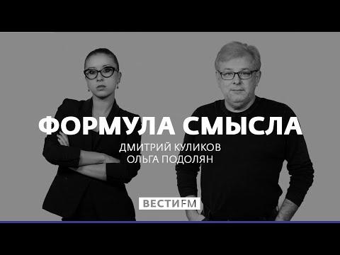 Формула смысла с Дмитрием Куликовым (09.06.18). Полная версия