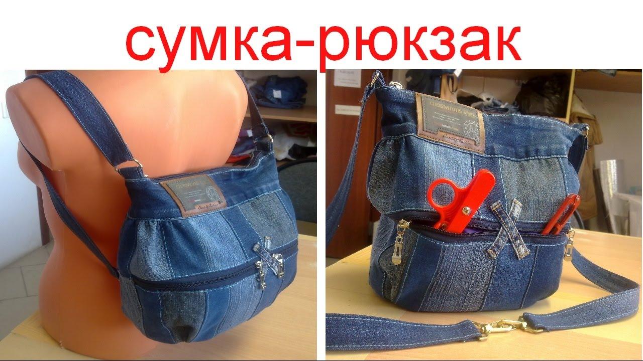 Сделай своими руками сумку рюкзак 54