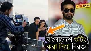 শাকিব খান বিরক্ত হলেন বাংলাদেশে শুটিং করা নিয়ে ! Shakib Khan Movie Shooting