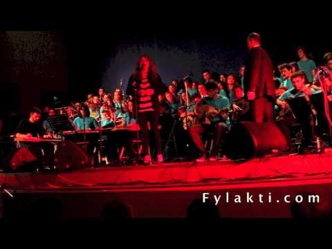 Ελένη Τσαλιγοπούλου - Δε μας συγχωρώ | Μουσικό Σχολείο Καρδίτσας - Fylakti.com