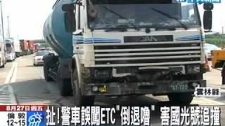 """扯!警車誤闖ETC""""倒退嚕"""" 害國光號追撞"""