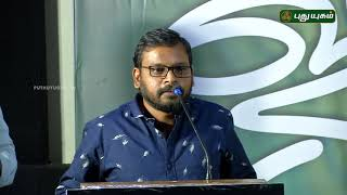 Raju Murugan Speech at  Gypsy Single Track Launch | Jeeva | Raju Murugan | Santhosh Narayanan