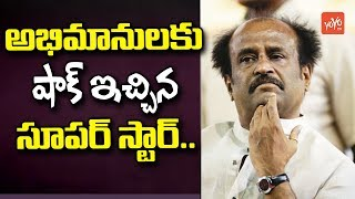 Rajinikanth Gives Big Shock to Fans | Superstar Rajinikanth | Tamil Nadu Elections