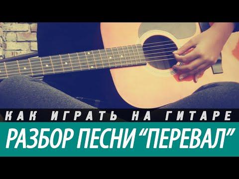 Орлятские песни - Аккорд гитары
