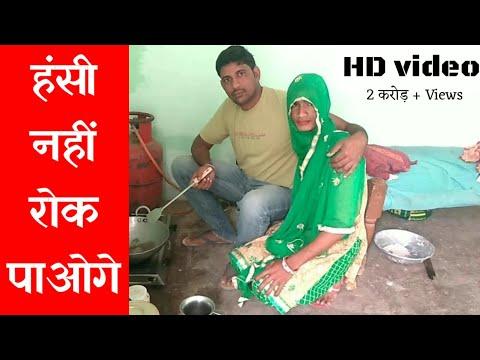 तेज पत्नी भोला पति हरियाणवी राजस्थानी कॉमेडी वीडियो   Haryanvi, Rajasthani, Marwari Video  