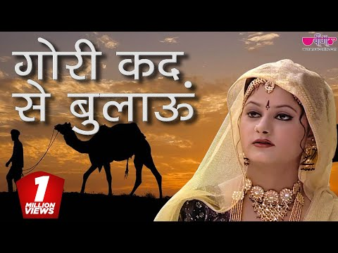 Gori Kad Se Bulaun - Rajasthani (marwari) Video Songs Veena video