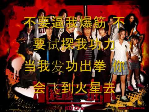 終極一班 lyrics Music Videos