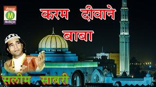 Karam Diwane Baba Popular Qawwali Song 2017 Salim Sabri