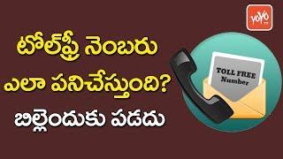 టోల్ఫ్రీ నెంబరు ఎలా పనిచేస్తుంది? | What Is Toll Free Number..? And How It Works..? | YOYO TV