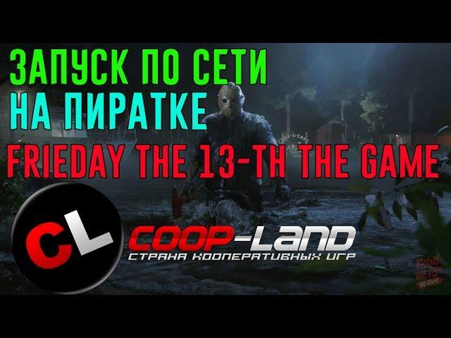Руководство запуска: Friday the 13th The Game по сети