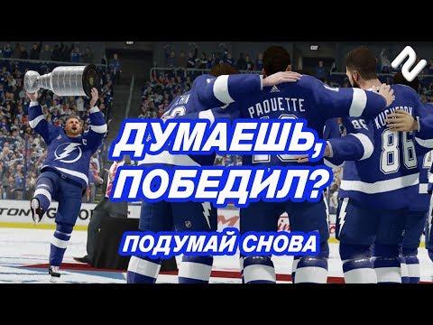 NHL 18 | ДУМАЕШЬ, ПОБЕДИЛ? (ПОДУМАЙ СНОВА)