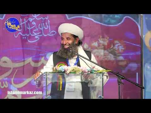 Janab Abdul Ghafoor Saifi | Khatm-e-Nabuwat, Wahdat-e-Ummat Conference 1441/2019