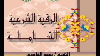 الرقيه الشرعيه  سعد الغامدي