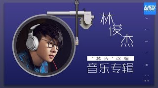 """[ 林俊杰 - """"林氏""""改编 - 音乐专辑 ] JJ LIN Music Albums /浙江卫视官方HD/"""