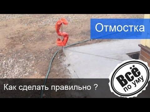 Видео как сделать отмостку
