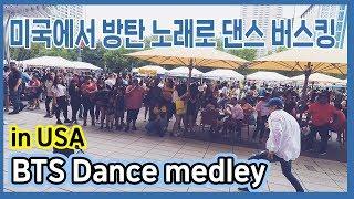 [Kpop in public] BTS Dance Medley in USA 흔한 아미의 방탄노래로 춤 버스킹