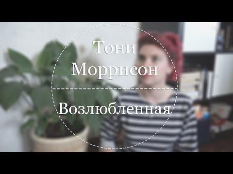 Июнь | Тони Моррисон «Возлюбленная»