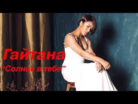 Гайтана - Солнце в тебе (Official audio)