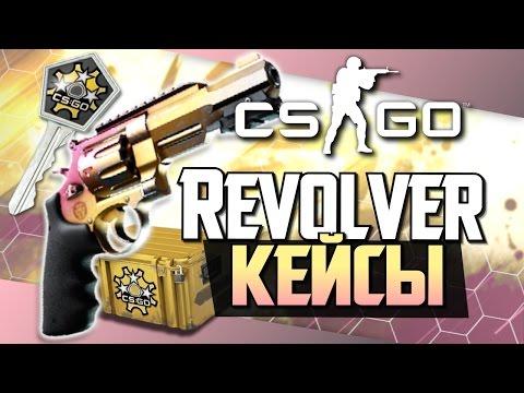 Новый R8 Revolver! (Удача) - Открытие кейсов в CS:GO