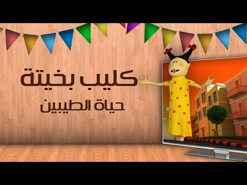 download lagu كليب بخيتة : حياة الطي� gratis