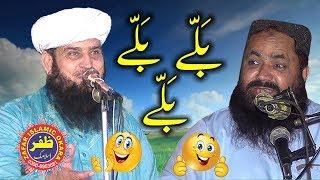 Very Funny Clip By Molana Manzoor Ahmad | Ballay Ballay Ballay | 2018 | Zafar Okara