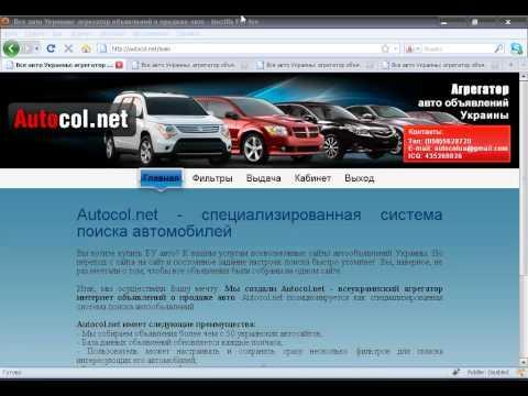 Autoсol.net: агрегатор автообъявлений Украины