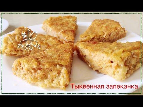 Тыквенная запеканка I Рецепты из тыквы I Правильное питание I Десерт из тыквы