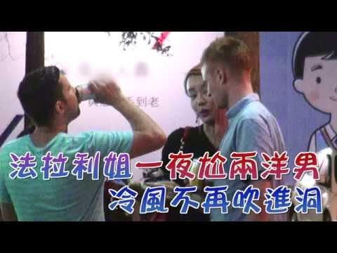 【台灣壹週刊】法拉利姐一夜尬兩洋男 冷風不再吹進洞