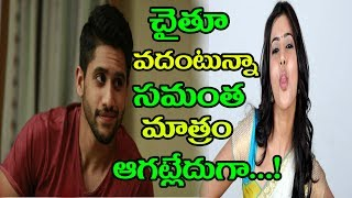 Latest News: Naga Chaitanya Serious on Samantha | Samantha Special Tweet | Top Telugu Media
