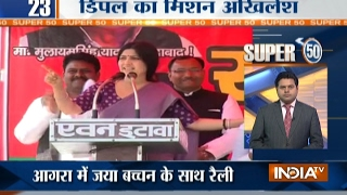 Super 50: NonStop News | 8th February, 2017 - India TV