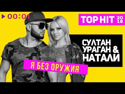 Султан Ураган и Натали - Я без оружия I Official Audio | 2018