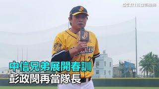中信兄弟展開春訓 彭政閔再當隊長|三立新聞網SETN.com