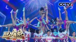 [2018我要上春晚] 舞蹈表演《追梦》 表演:华东师范大学健美操啦啦操队   CCTV春晚