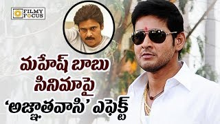 Agnathavasi Movie Flop Affect on Bharat Ane Nenu Movie || Pawan Kalyan, Mahesh Babu