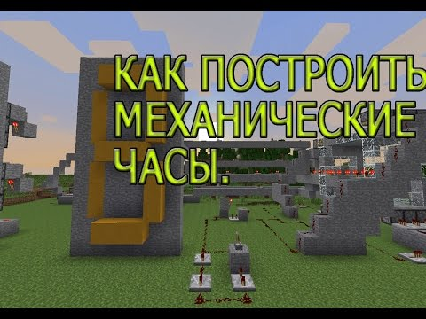 Как сделать механические часы в майнкрафте. arkwars.ru