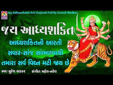 Gujarati Aarti-Jai Aadhya Shakti-Aarti Vandna-Devo
