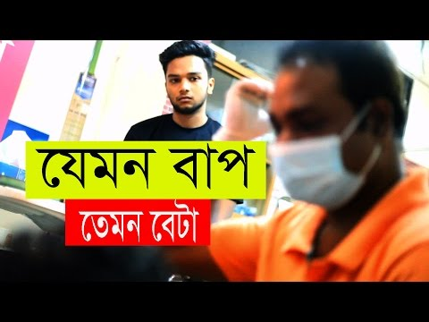 যেমন বাপ তেমন বেটা । Join Work With Keu amare mairala | Prank KIng Entertainment