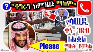 የሳዉዲ ቀነ ገደብ አልቋል ማለት ይቻላል - Saudi Foreign Country - VOA
