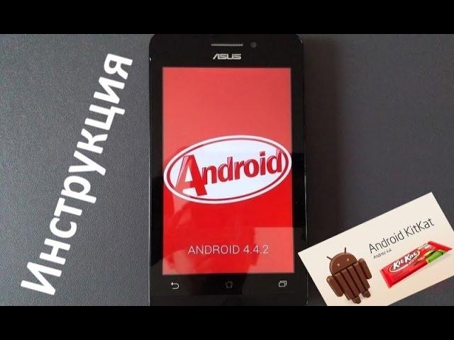 скачать программы для android 4.4.2