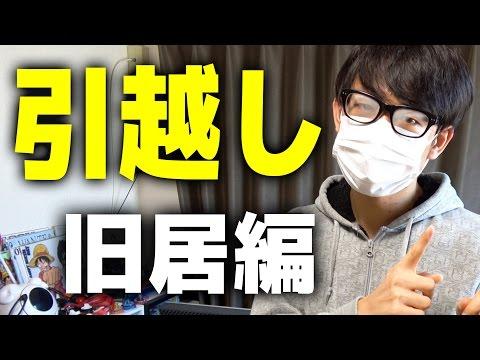 【引っ越し 攻略動画】私タカシ引っ越します!引越し動画 旧居編!2016  – 長さ: 8:42。