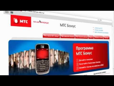 Видео как проверить бонусные СМС на МТС