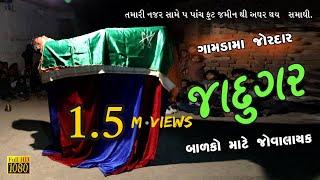 Top 5 Magics of village magicians // ગુજરાતમાં આવો ખેલ કયાંય રમાતો નહીં હોય // ગામડાંમાં જાદુગર