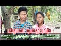 download អាយុ១៣ឆ្នាំ ស្រឡាញ់គ្នា អាយុ១៦ឆ្នាំរួមរ័កជាមួយគ្នា, Khmer News Today, Cambodia News, Stand Up