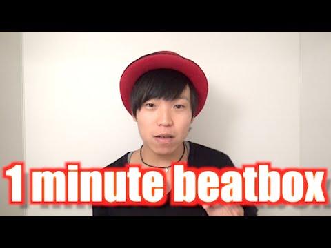 1 minute beatbox / 1分間本気でビートボックスやってみた
