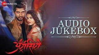 Atrocity Full Movie Audio Jukebox | Rishab Padole, Puja Jaiswal, Shailesh Dhanawde & Jyoti Patil