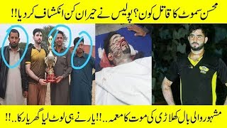 Mohsin Farooq Samoot Death News - Mohsin Samoot Death Video